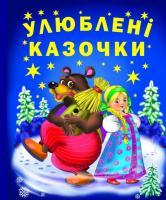 Хаткіна Н. Улюблені казочки 978-966-481-834-3