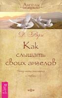 Дорин Верче Как слышать своих ангелов. Получайте послания с Небес 978-5-9573-1597-1, 978-1-4019-1579-7