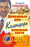 Андрей Левшинов Денежные дни. Календарь денежной удачи на 2010 год 978-5-17-061082-2