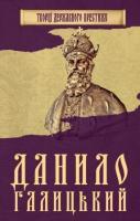 Главацький Максим Данило Галицький 978-966-923-122-2