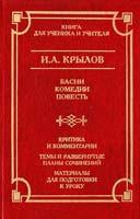 Крылов И. Басни. Комедии. Повесть 5-17-004848-3, 5-7390-0881-6