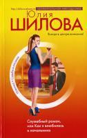 Юлия Шилова Служебный роман, или Как я влюбилась в начальника 978-5-699-22305-3