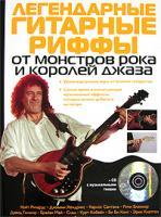Грейг Шарлотта Легендарные гитарные риффы от монстров рока и королей джаза (+ CD-ROM) 978-5-699-18901-4, 5-699-18901-7