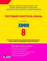 Титаренко Н.В. Тестовий контроль знань. 8 клас. Хімія +тем. контроль і практ. роботи. (оновлена програма)