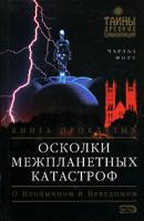Чарльз Форт Осколки межпланетных катастроф. Книга проклятых 5-699-17928-3