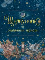 Эрнст,Теодор,Амадей,Гофман Щелкунчик и мышиный король (иллюстр. А. Ломаева) 978-5-389-15806-1