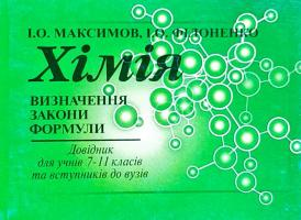 І. О. МАКСИМОВ, І. О. ФІЛОНЕНКО Хімія. Визначення. Закони. Формули