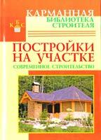 Сост. В.И. Рыженко, В.В. Селиван Постройки на участке. Современное строительство 978-5-488-02342-0