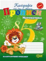 Заїка Антоніна, Тарнавська Світлана Математика. Каліграфічний тренажер 978-617-030-219-9