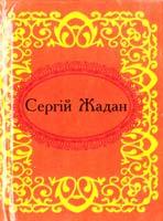 Жадан Сергій Сергій Жадан
