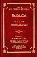 Гоголь Николай Повести. Мертвые души 5-17-007409-3