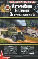 Евгений Кочнев Автомобили Великой Отечественной 978-5-699-41715-5