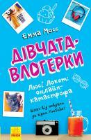 Мосс Емма Дівчата-влогерки. Люсі Локет: онлайн-катастрофа 978-617-09-5162-5