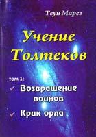 Марез Теун Том - 1. Учение Толтеков: ''Возвращение Воинов'' и ''Крик орла'' 978-5-17-09039-5