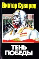 Суворов Виктор Тень Победы 978-5-94966-213-7