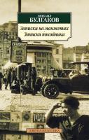 Булгаков Михаил Записки на манжетах. Записки покойника 978-5-389-10352-8