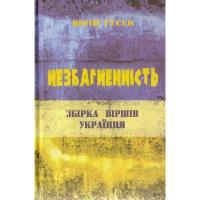 Гусєв Юрій Незбагненність. Збірка Віршів Українця 978-617-7182-49-7