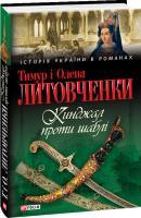 Литовченки Тимур і Олена Кинджал проти шаблі 978-966-03-6092-1