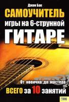 Бак Джон Самоучитель игры на 6-струнной гитаре