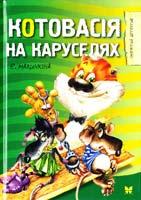 Малинкіна Євгенія Котовасія на каруселях 978-617-526-414-0