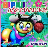 Чубач Ганна Вірші для малюків