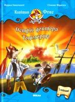 Інноченті Марко, Фраска Сімоне Острів доктора Топіморта 978-617-588-027-2