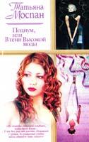 Моспан Татьяна Подиум, или В тени Высокой моды 5-271-06894-3