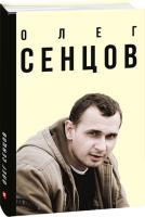 Олександр Мимрук Олег Сенцов 978-966-03-7968-8