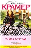 Крамер Марина Три женских страха 978-5-699-50763-4