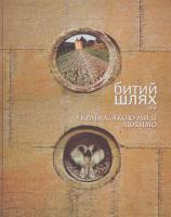 Гайворонський О., інші Битий шлях, або Україна, якою ми її любимо 966-8910-07-9