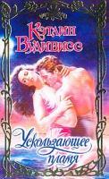 Вудивисс К. Ускользающее пламя: Роман (пер. с англ. Сапциной У.В.) 5-17-017456-х