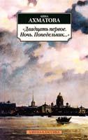 Ахматова Анна «Двадцать первое. Ночь. Понедельник...» 978-5-389-04974-1
