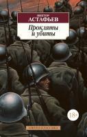 Астафьев Виктор Прокляты и убиты 978-5-389-12681-7