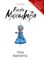 Елена Михалкова Танцы марионеток 978-5-699-43780-1