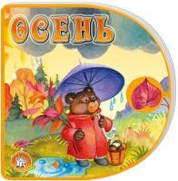 Дружинина Марина Осень. С вырубкой, с застежкой 978-5-9287-1816-9