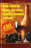 Огарев Алексей Вино, самогон, водка, настойки, ликеры, наливки, коньяки. 450 рецептов 978-617-594-564-3