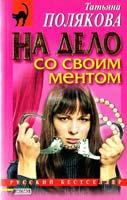 Полякова Татьяна На дело со своим ментом 5-04-004850-5