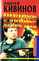 Кивинов Андрей Полное блюдце секретов 5-224-02203-7