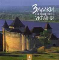 Вечерський Віктор Замки і фортеці України 978-966-8137-79-2
