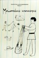 Савчук Микола Мишинська книжечка