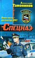 Тамоников Александр Ваша честь, инспектор ДПС! 978-5-699-63146-9