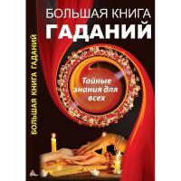 Куприянова Анна Большая книга гаданий Тайные знания для всех 9786177186976