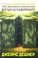 Дешнер Джеймс Той, що біжить лабіринтом. Бігун у Лабіринті. Книга 1 978-966-923-044-7