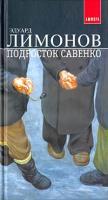 Эдуард Лимонов Подросток Савенко 5-94278-346-2