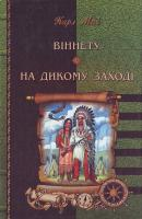 Май Бібліотека пригод Віннету На дикому заході 966-8182-48-0