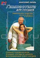 Анатолий Ситель Гимнастика для сосудов 978-5-98697-124-7