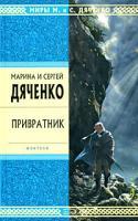 Марина и Сергей Дяченко Привратник 978-5-699-28241-8