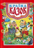 Упорядник В. П. Товстий Країна казок: Збірка 966-7991-77-6