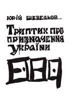 Шевельов Юрій Триптих про призначення України 978-617-587-075-4