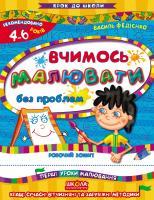 Федієнко Василь Вчимось малювати без проблем 966-8114-81-7